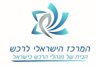 המרכז הישראלי לרכש